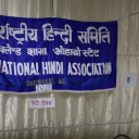 International Hindi Association Celebrated Hindi Divas